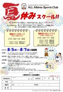 15夏休みスクールちらし(外部)